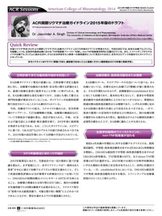 ACR関節リウマチ治療ガイドライン 2015年版のドラフト