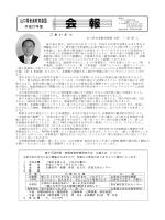 平成27年度版 - 山口県音楽教育連盟