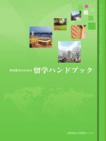 The Stud y Abroad Handbook o f  Tsuda College yg