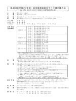 岐阜県選抜室内テニス選手権大会
