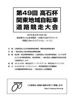 第49回 高石杯 関東地域自転車 道路競走大会