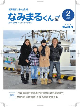 2 - 北海道ぎょれん