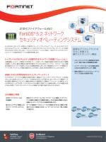 FortiOS5.2 - 次世代ファイアウォール向け