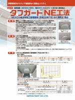 NE工法 - 日本ペイント
