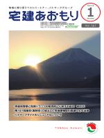 宅建あおもり1月号 - 青森県宅地建物取引業協会