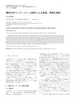 電気化学インピーダンス測定による表面・界面の解析