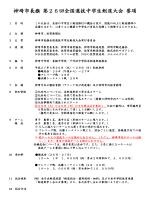 神埼市長旗 第26回全国選抜中学生剣道大会 要項