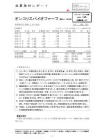 決算取材レポート(オンコリスバイオファーマ:東M・4588)