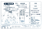 sasikaeootuka ㈱早慶ホーム 田端支店03-3819-6433