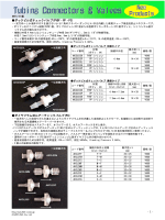 ダックビル式チェックバルブ(PVDF・PP・PC)