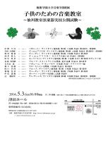 子供のための音楽教室 - 桐朋学園大学音楽学部附属 子供のための音楽