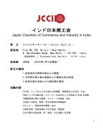 JCCII概要 - インド日本商工会
