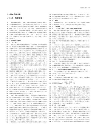2.46 残留溶媒試験法(002-1412-2)