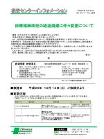 診療報酬改定の経過措置に伴う変更について_2014-48