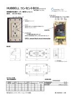 漏電機能付コンセント DS-GF15ILA[HUBBELL]