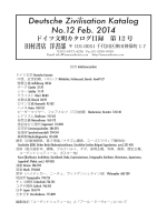 Deutsche Zivilisation Katalog No.12 Feb. 2014