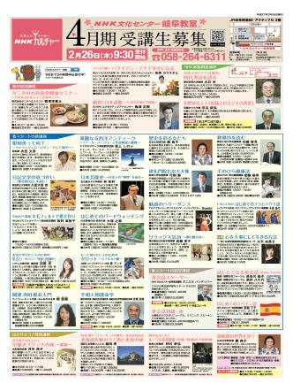2月26日(木) - NHK文化センター