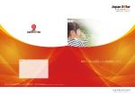 ダウンロード - アンフィニジャパンソーラー株式会社