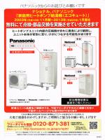 パナソニックリコール社告pdf
