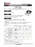 SLDNシリーズ 角形表示灯 仕様変更のご案内(一般客先用)