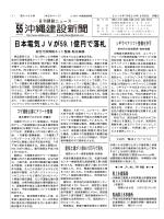 日本電気JVが59.1億円で落札 - 株式会社沖縄建設新聞臨時ページ
