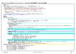 当社ミドルウェア(64bit版)の Internet Explorer 11 動作確認情報