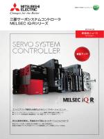 三菱サーボシステムコントローラMELSEC iQ-Rシリーズ