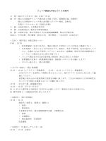 2015 年 3 月 27 日(金)9:00〜17:30 場 所:岡山大学津