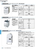 自動食器洗浄機