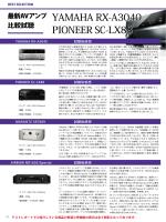 YAMAHA RX-A3040 PIONEER SC-LX88 YAMAHA RX