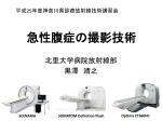 急性腹症の撮影技術 - 神奈川県放射線技師会