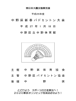 中 野 区 新 春 バ ド ミ ン ト ン 大 会