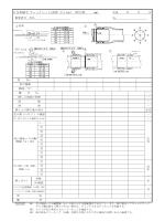 GX形継手 チェックシート(直管・P