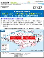 3月29日 - 国土交通省 九州地方整備局