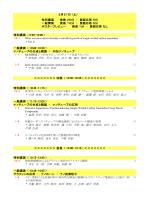日本語 - 第48回 フラーレン・ナノチューブ・グラフェン総合シンポジウム
