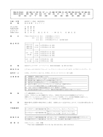 第33回 全 国 小 学 生 テ ニ ス 選 手 権 大 会 東 海