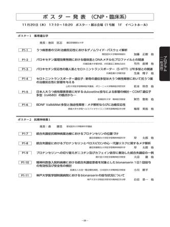 (ポスター発表 (CNP・臨床系))