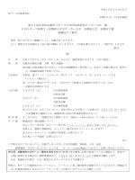 第37回市長杯京都市スポーツ少年団本部長杯サッカー大会 兼 日刊