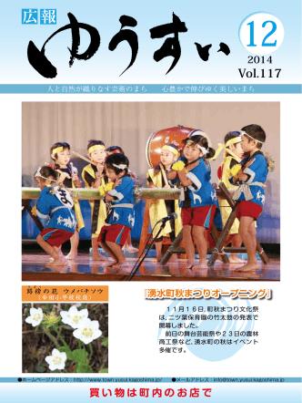 12月号 vol.117 (2014.12.16)発行