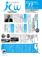 2015 February - セラミックス産業労働組合連合会