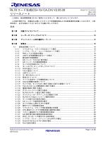 RL78 コード生成 (CS+ for CA,CX) V2.05.00 リリースノート