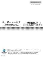 特別勘定レポート - 東京海上日動あんしん生命