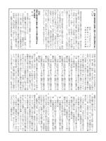 国家公務 員等の旅費 に 関する法律の運用方針 に つい て 昭和