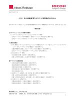 リコー(組織変更・人事異動)