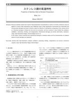 ステンレス鋼の高温特性(PDF: 1612KB)