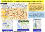 交通規制のお知らせ - 第3回国連防災世界会議 仙台開催実行委員会