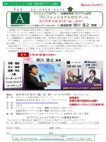 相川 佳之理事 - 一般社団法人 パッションリーダーズ【Passion Leaders】