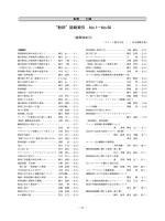 """粉砕""誌総索引 No.1∼No.50"