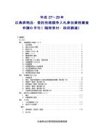 申請の手引 (PDFファイル)