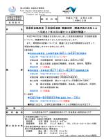 京奈和 自動車道 大和御所 道路 開通時間・開通式典のお知らせ ~平成
